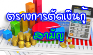 ตรางเงินกู้สามัญ