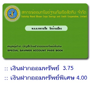 อัตราดอกเบี้ยเงินฝาก
